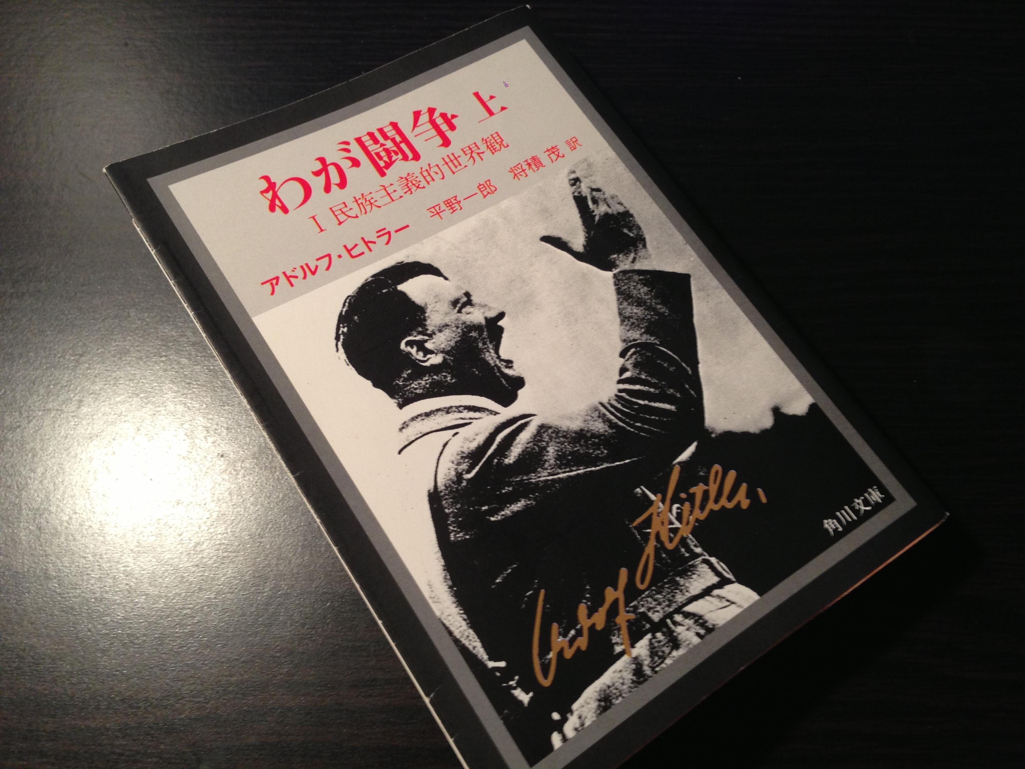怪文章!?ナチスの本『わが闘争』から学べること