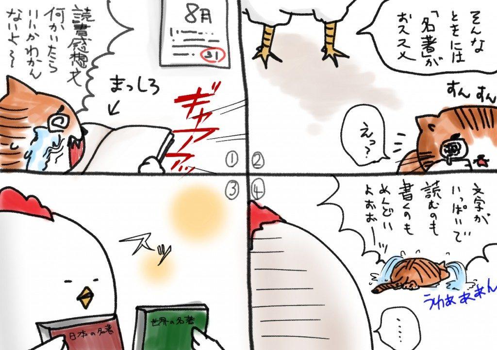 書き方 枚 読書 5 感想 中学生 文