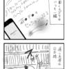 【漫画】フリーランスあるある2015⑳