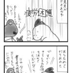 【漫画】フリーランスあるある2015㉒