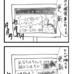 【漫画】フリーランスあるある2015㉕