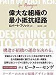 【注目の新刊】『偉大な組織の最小抵抗経路 リーダーのための組織デザイン法則』ロバート・フリッツ