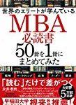 ビジネスマンの必読書!|『世界のエリートが学んでいるMBA必読書50冊を1冊にまとめてみた 』
