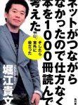堀江貴文氏(ホリエモン)が収監中に読んだ本42冊|ネットがつながらなかったので仕方なく本を1000冊読んで考えた そしたら意外に役立った