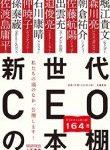 堀江貴文氏から森川亮氏まで! これぞ新世代CEOの仕事のネタ本 『新世代CEOの本棚』