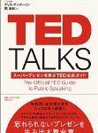 TED登壇者のようなトーク力を身につける方法