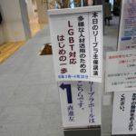 渋谷で同性婚が受理されたって!? ということで、「多様な人材活用のためのLGBT対応はじめの一歩」セミナーに参加してみた