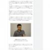 ストリートアカデミー株式会社 藤本 崇CEOへのインタビュー|一般社団法人festivo