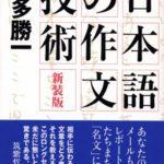 ポイントは3つだけ!正しい句読点の打ち方 『新装版日本語の作文技術』本多勝一