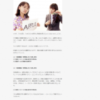 「英語学習」に関するインタビュー取材|英ナビ!