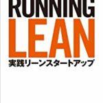 リーンスタートアップを実践するために理解すべき3つのこと『Running Lean ―実践リーンスタートアップ』アッシュ・マウリャ