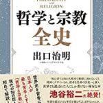 哲学と宗教を理解するための参考文献をすべて紹介します!|『哲学と宗教全史』出口治明
