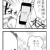 【漫画】フリーランスあるある2015⑩