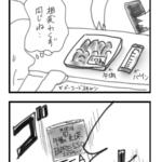 【漫画】フリーランスあるある2015㉑