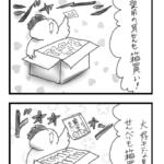【漫画】フリーランスあるある2015⑯