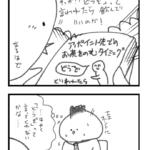 【漫画】フリーランスあるある2015⑬
