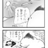 【漫画】フリーランスあるある2015㉖