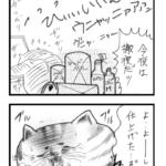 【漫画】フリーランスあるある2015㉔