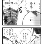 【漫画】フリーランスあるある2015㉛