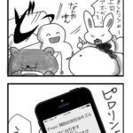 【漫画】フリーランスあるある2016㉞