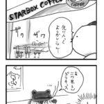【漫画】フリーランスあるある2016㊵
