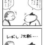 【漫画】フリーランスあるある2016㊷