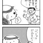 【漫画】フリーランスあるある2016㊸