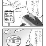 【漫画】フリーランスあるある2016㊼