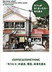 コーヒーと空間とビジネスと|『カフェがなくなったら』 市川 草介
