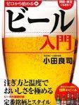 【今夜こそ旨いビールを飲もう!】<決定版>ビールと料理の合わせ方『ゼロから始めるビール入門』