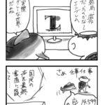 【漫画】フリーランスあるある2016<56>