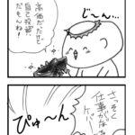 【漫画】フリーランスあるある2016<57>