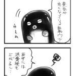 【漫画】フリーランスあるある2016<59>