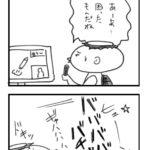 【漫画】フリーランスあるある2016<62>