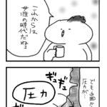 【漫画】フリーランスあるある2016<63>