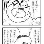 【漫画】フリーランスあるある2016<66>