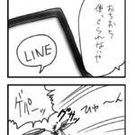 【漫画】フリーランスあるある2016<67>