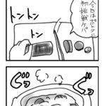 【漫画】フリーランスあるある2016<69>