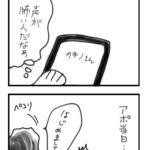 【漫画】フリーランスあるある2016<70>