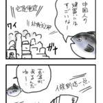 【漫画】フリーランスあるある2016<73>