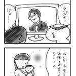 【漫画】フリーランスあるある2016<74>