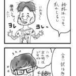 【漫画】フリーランスあるある2016<75>