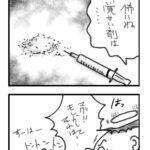 【漫画】フリーランスあるある2016<78>