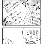 【漫画】フリーランスあるある2016<79>