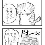 【漫画】フリーランスあるある2016<80>