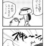 【漫画】フリーランスあるある2016<81>