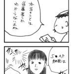 【漫画】フリーランスあるある2016<99>
