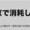 6年ブロガーをしているイケダハヤト氏の成功法則と、『10年つかえるSEO』の中身を比較した結果みえてきた凡人のコンテンツ論