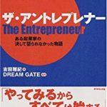 優秀な経営者が失敗によって得た人生にとって大切なこと『ザ・アントレプレナー』吉田雅紀